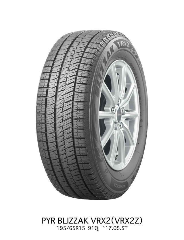 画像: 【タイヤ新商品】ブリヂストン、新スタッドレスタイヤ「BLIZZAK VRX2」発売 7月20日 - Webモーターマガジン