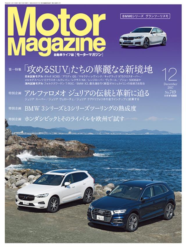 画像: Motor Magazine Ltd. / モーターマガジン社 / Motor Magazine 2017年12月号