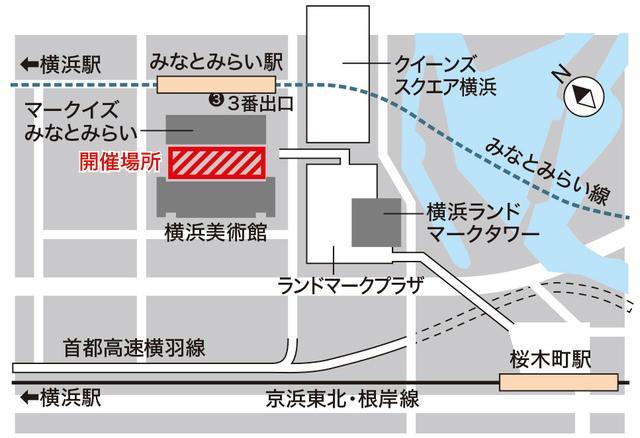 画像: ●みなとみらい線 みなとみらい駅から徒歩3分。JR・横浜市営地下鉄 桜木町駅から徒歩10分。 ※本イベント用の駐車場はありません。公共交通機関のご利用をお願いします。