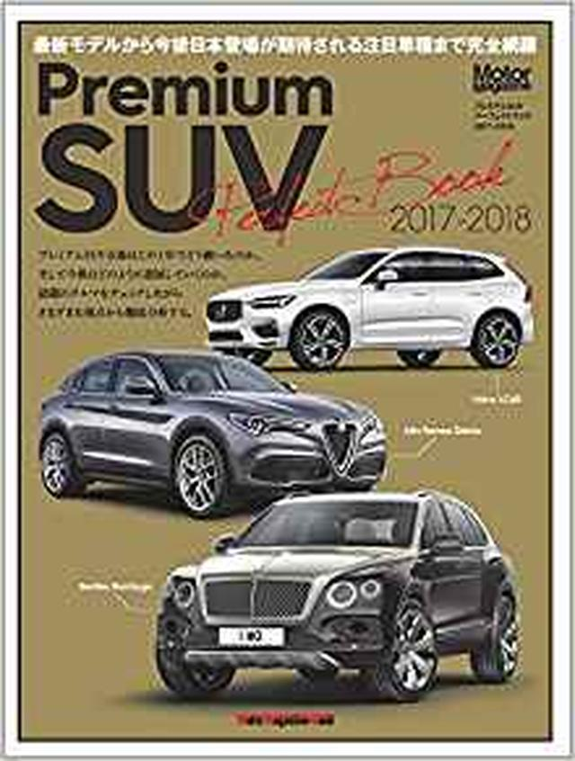 画像: Amazon | Premium SUV Perfect Book 2017‐2018 (Motor Magazine Mook) | Motor Magazine 編集部 | 車・バイク