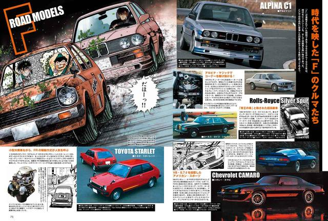 画像: レーシングマシン以外にも、重要なシーンで登場した80年代~90年代の名車を作品内カットと実車写真でアルバム化。