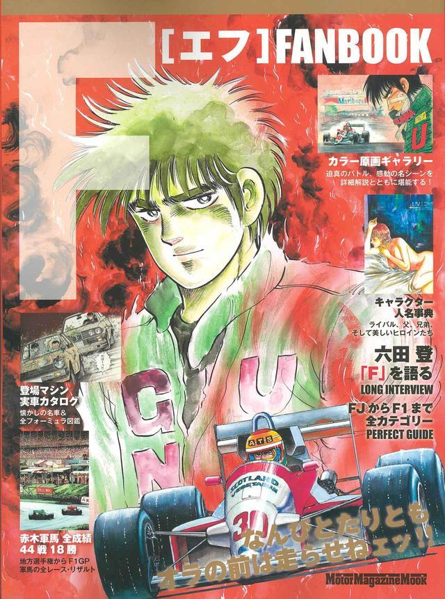 画像: Fファンブック A4変型ワイド版・オールカラー164ページ 11月29日発売 定価 1463円+税。