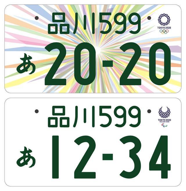 画像: 東京オリンッピック特別仕様のナンバープレートは、カラフルな模様の入ったデザイン(上)と、ロゴが小さく入った(下)ものの2種類が用意されている。軽自動車なのに白ナンバーという組み合わせが新鮮だ。