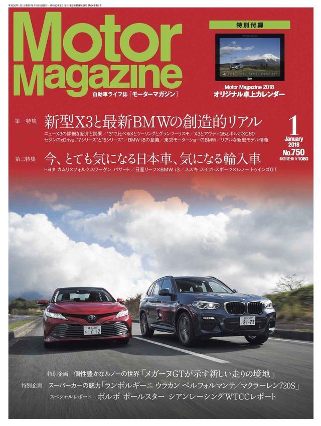 画像: 【Motor Magazine 1月号】BMW新型X3、トヨタ カムリが二大特集企画の主役/2018年1月号発売