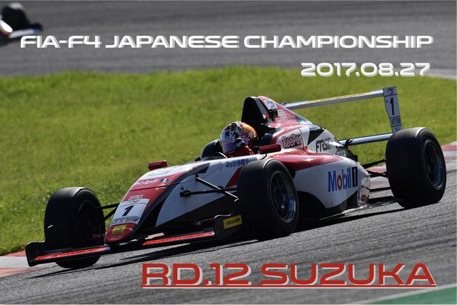 画像: F4 JAPANESE CHAMPIONSHIP