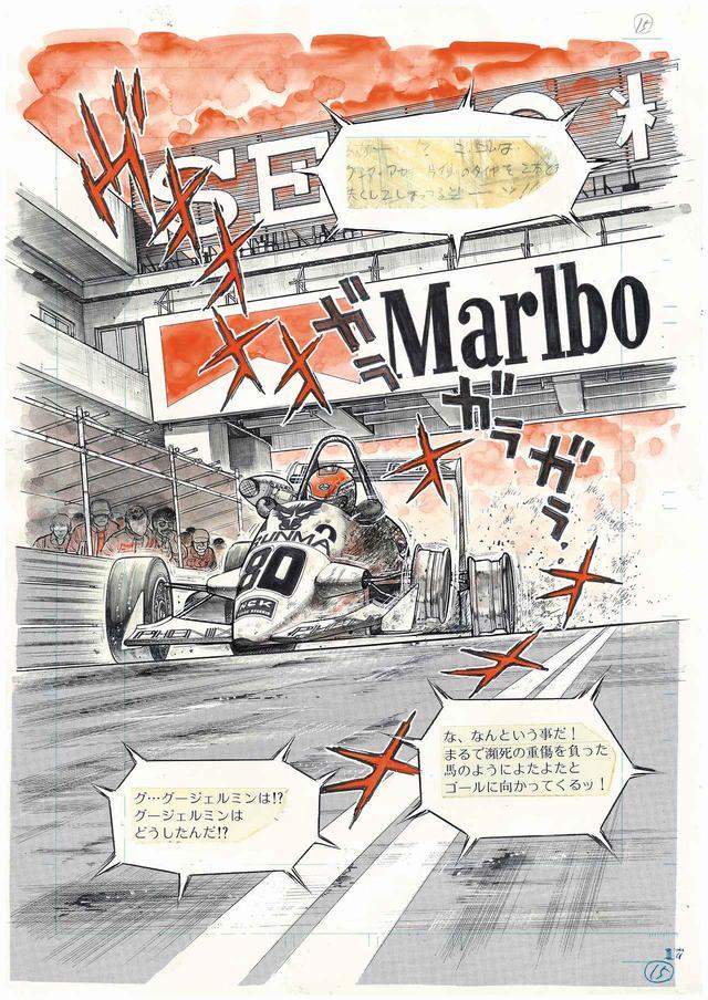 画像: マカオGP編の生原稿を収録する。(C)六田 登