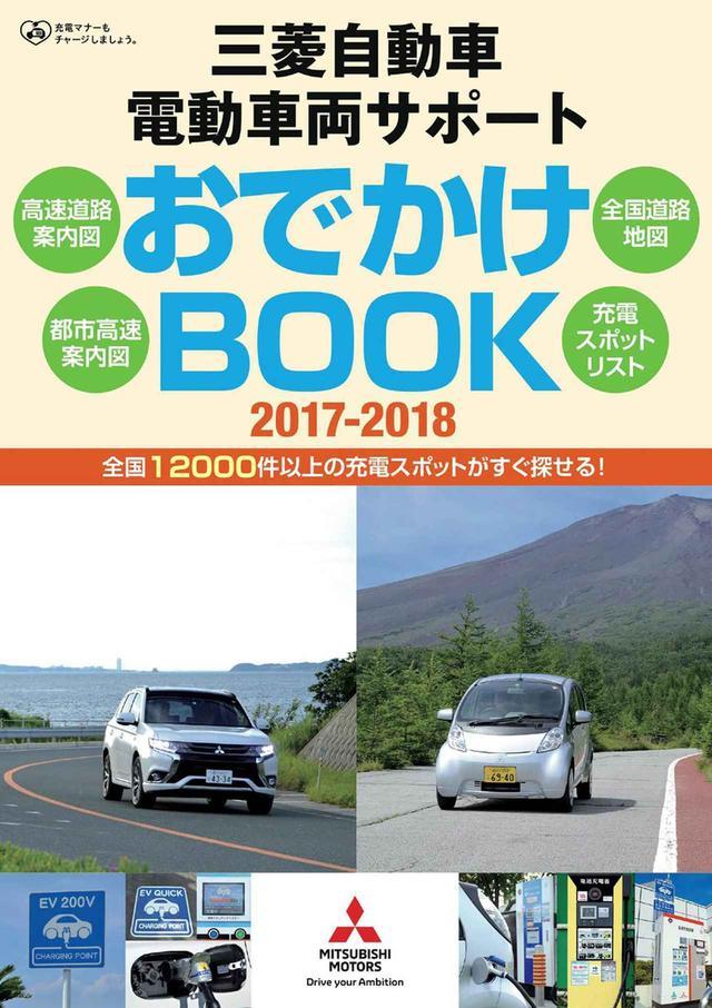 画像: アウトランダーPHEVやi-MiEVを揃える三菱自動車が発行するガイドブック型のロードマップ。