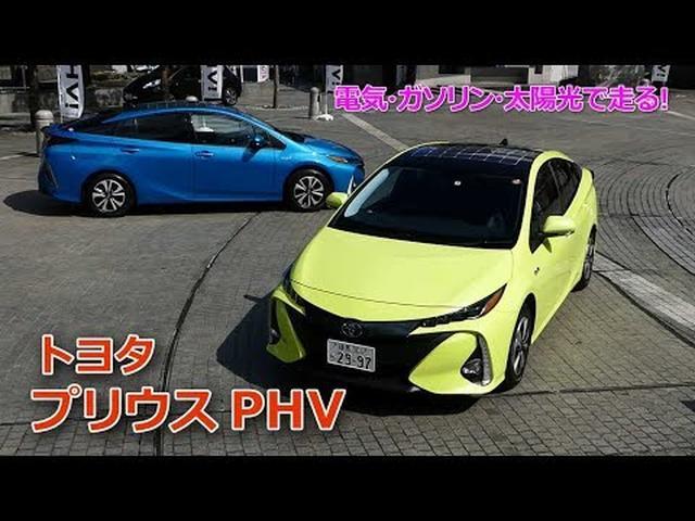 画像: トヨタ プリウスPHV 電気・ガソリン・太陽光で走る! youtu.be