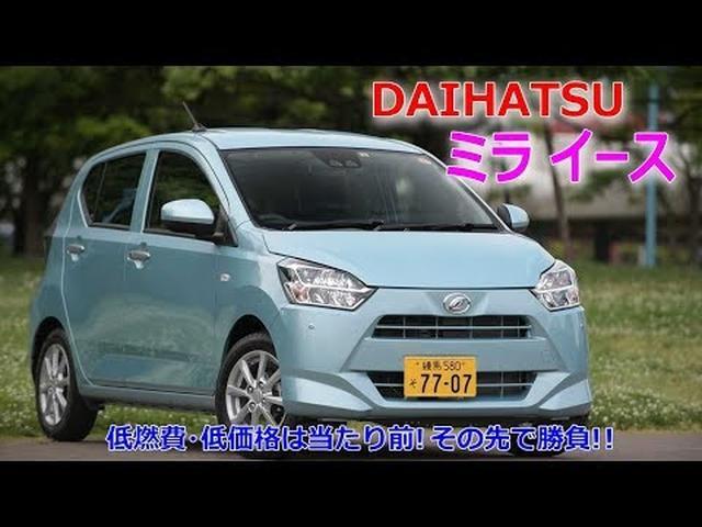 画像: DAIHATSUミラ イース 低燃費・低価格はもちろん!その先で勝負!! youtu.be