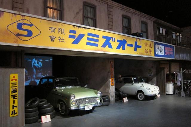 画像: トヨタコロナやスバル360は自動車修理工場に。モニターには当時のテレビ番組を流している。
