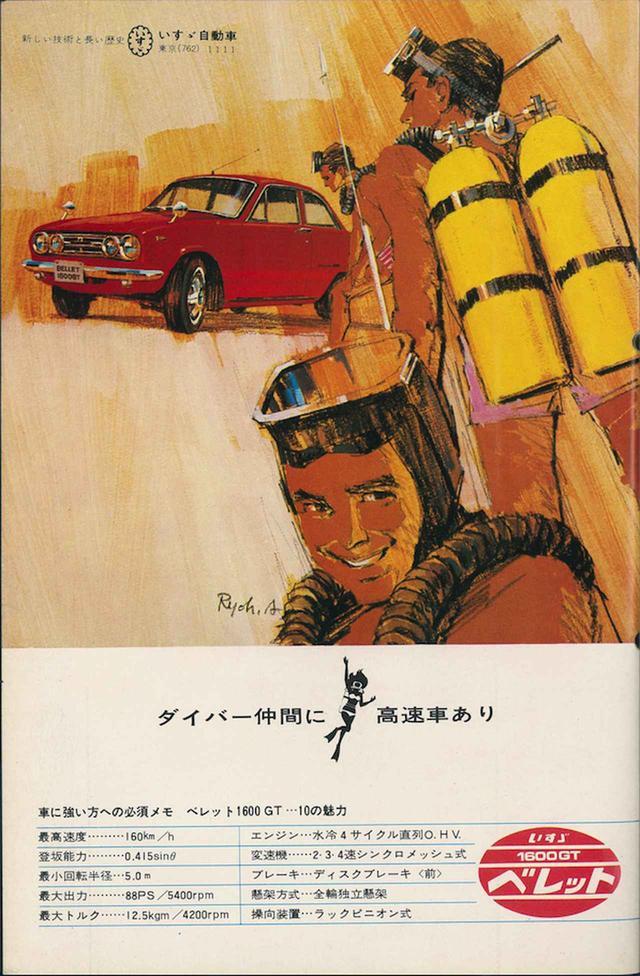 画像: 1966年のモーターマガジン誌に掲載されたベレット1600GTの広告。当時、新しい海のレジャーだったダイビングをフィーチャーしている。サーフィン バージョンもあった。