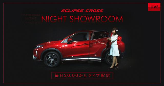 画像: NIGHT SHOWROOM | 新型エクリプス クロス|MITSUBISHI MOTORS JAPAN