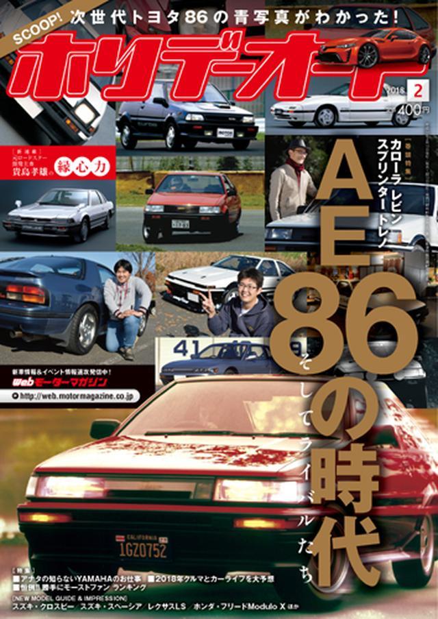 画像: Motor Magazine Ltd. / モーターマガジン社 / ホリデーオート 2018年 2月号