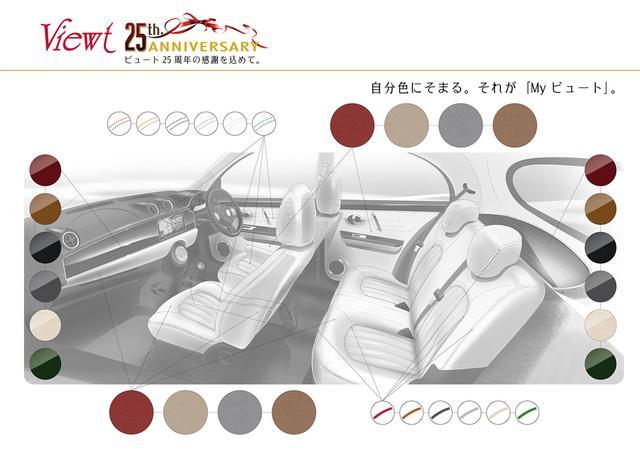 画像: シートやステッチ、木目パネルのカラーバリエーション。