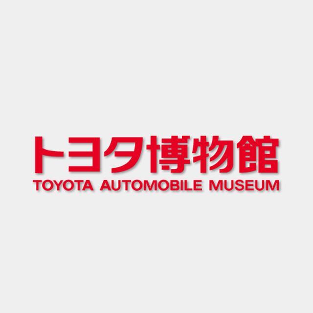 画像: トヨタ博物館