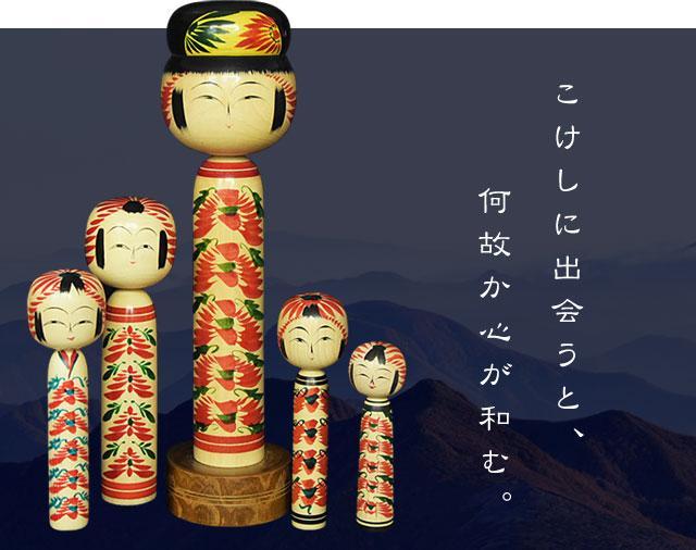 画像: みやぎ蔵王こけし館 公式ホームページ