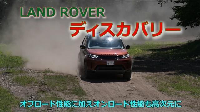 画像: LAND ROVERディスカバリー オフ&オンロードで高い走破性能を実現! Test Drive youtu.be