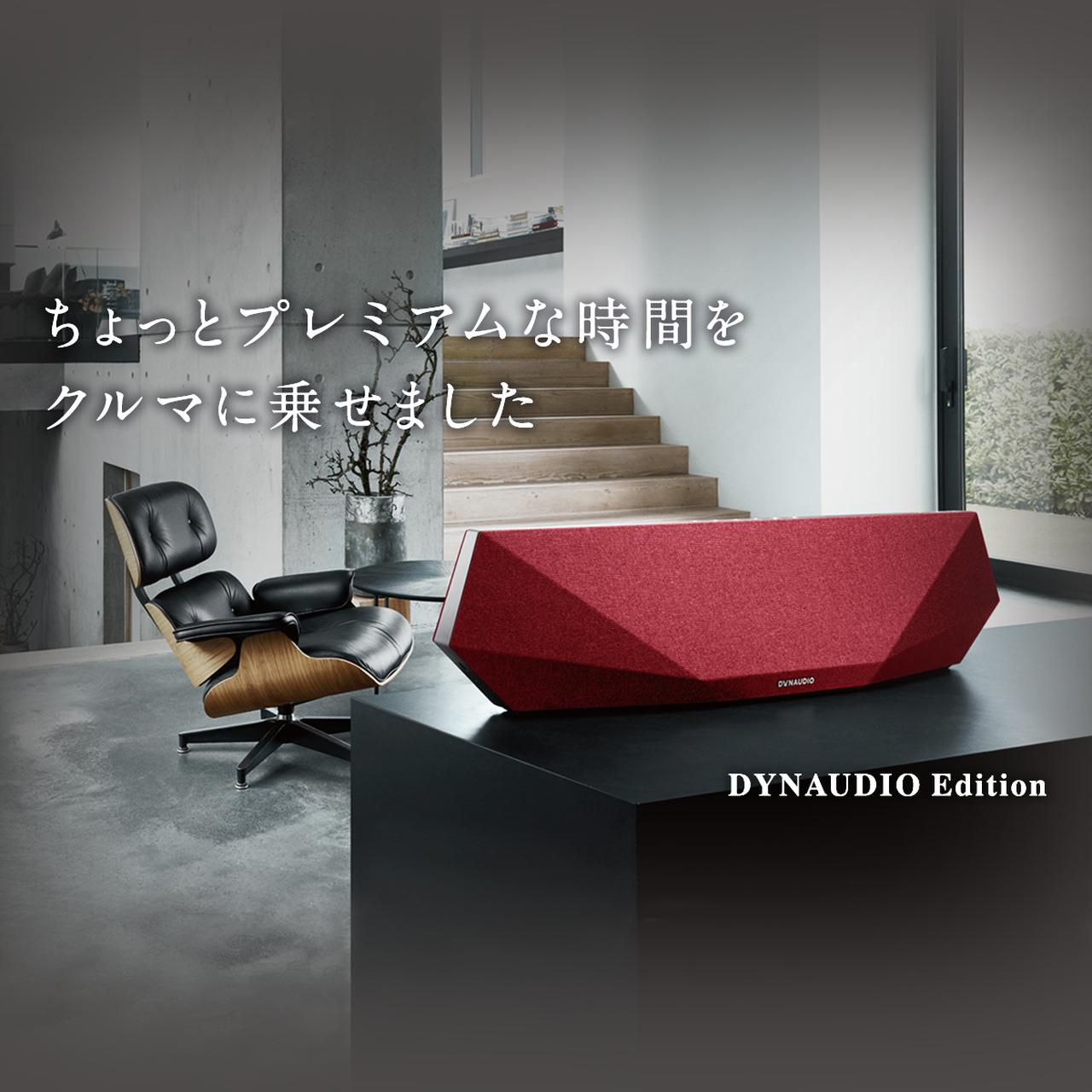 画像: DYNAUDIO Edition   フォルクスワーゲン公式