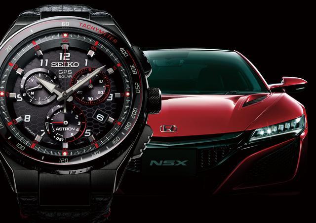 画像: 限定1000本で販売されるセイコーアストロン Honda NSX 限定モデル(左)とHonda NSX。