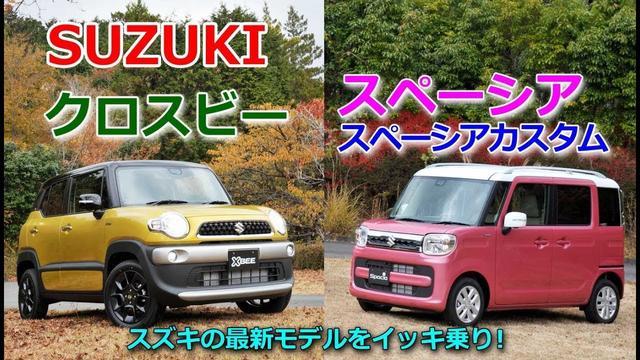 画像: SUZUKI新型クロスビー(XBee)/スペーシア/スペーシア カスタム一気乗りッ!!Test Drive youtu.be