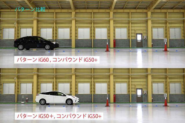 画像: ゴムは2台まったく同じ、タイヤサイズも同じなので、この制動距離の差はパターンのみの違いなのがわかる。