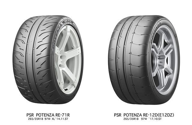 画像: ポテンザRE-71Rとはどう違うの?