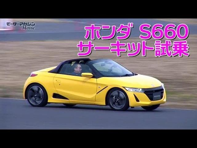 画像: ホンダ S660 本格軽スポーツをサーキットで試す! Test Drive youtu.be