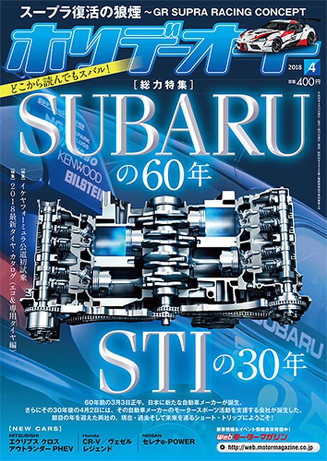 画像: Motor Magazine Ltd. / モーターマガジン社 / ホリデーオート 2018年 4月号