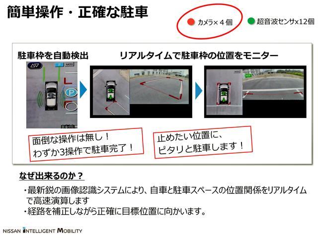 画像: 誰でも簡単かつ正確に駐車ができるプロパイロットパーキング。