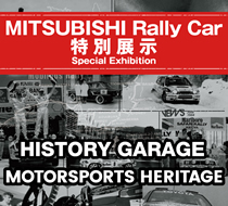画像: モータースポーツヘリテージ『三菱ラリー車 特別展示』