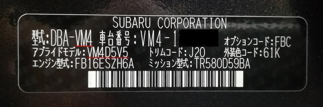 画像: スバル車に貼られたコーションプレート。これはレヴォーグのもの。赤い下線を引いたところがよく使われる型式だ。