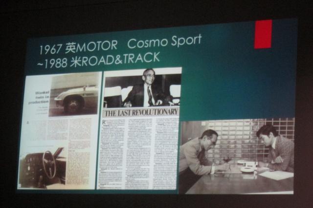 画像: 英国「MOTOR」誌の取材でコスモスポーツについて故山本健一さんにインタビューする山口さん。