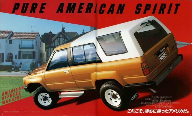 画像: 初代ハイラックスサーフのカタログ。右下には「アメリカ映画から飛び出してきたようなトヨタの新しい4WD、ハイラックスサーフ。」とある。この2ページだけで、アメリカを表す言葉が6つも使われている。