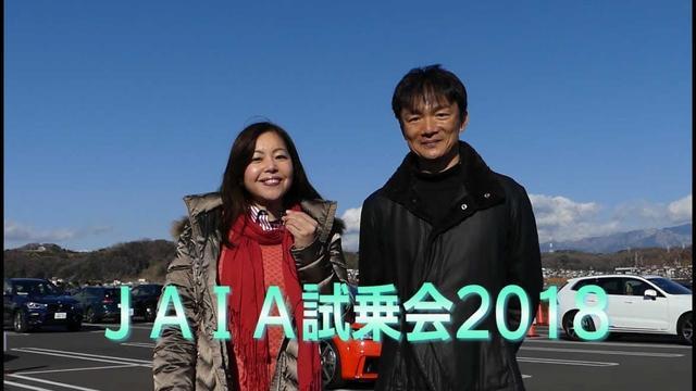 画像: 竹岡 圭と岡本幸一郎の2018 日本自動車輸入組合(JAIA)試乗会レポート www.youtube.com