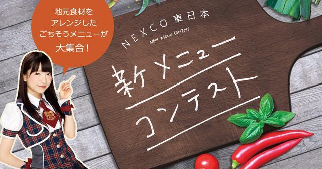 画像: NEXCO東日本 新メニューコンテスト