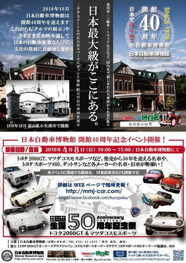 画像: トヨタ200GT、マツダ コスモスポーツ以外の名車も大集合