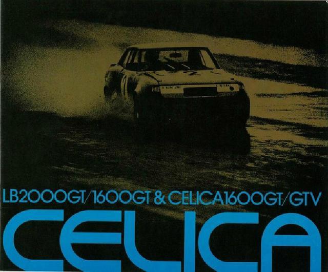 画像: セリカLBのカタログ。1970年に登場した初代セリカ(クーペ)はレース&ラリーシーンでも活躍。WRC(グループ2)にも参戦していた。1972年12月、英国RACラリーではクラス1位に入った。