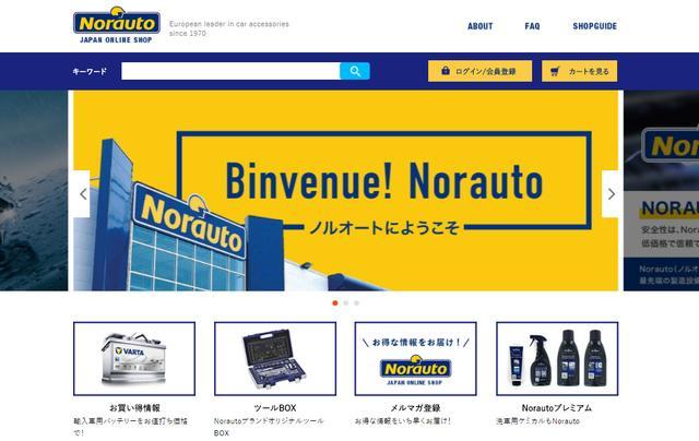 画像: まずはサイトを覗いてみたい。 https://norauto.jp/