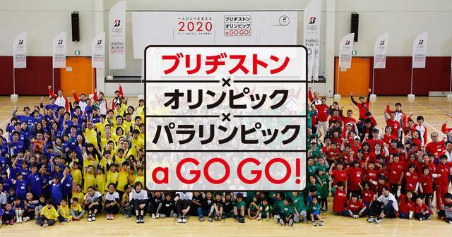 画像: ブリヂストンとオリンピックを楽しもう!ブリヂストン × オリンピック × パラリンピック a GO GO!|株式会社ブリヂストン