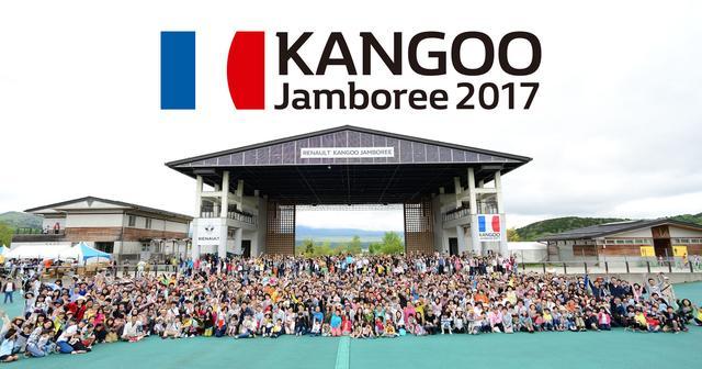 画像: ルノー カングージャンボリー 2017 イベントレポート
