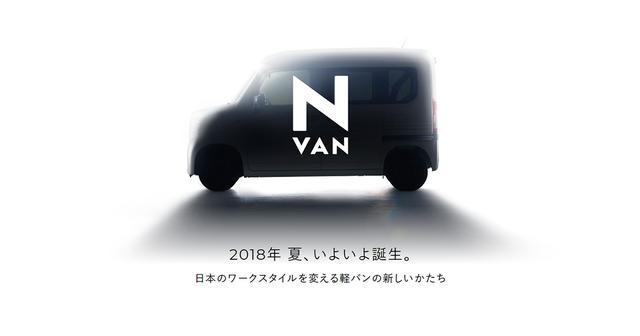 画像: Honda N-VAN 公式情報ページ
