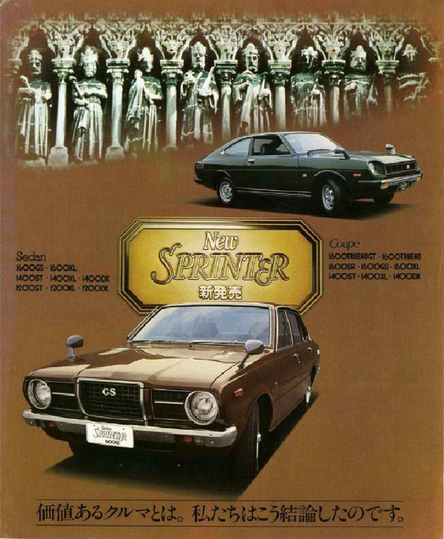 画像: スプリンターのカタログ表紙。いまのセンスにはない斬新なデザインだ。