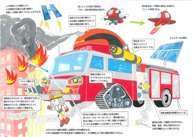 画像: 中条 匠晴さんの最優秀作品。火事を見た体験から、こんな消防車があれば家が何軒も燃えなくて済んだ、という思いで描いたそうです。