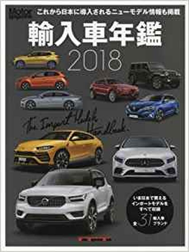 画像: Motor Magazine (モーターマガジン) 輸入車年鑑 2018 (Motor Magazine Mook)   Motor Magazine 編集部  本   通販   Amazon