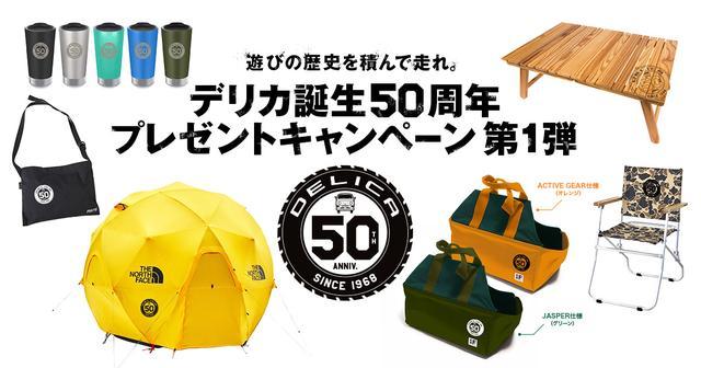 画像: デリカ誕生50周年 プレゼントキャンペーン 第1弾 | MITSUBISHI MOTORS JAPAN