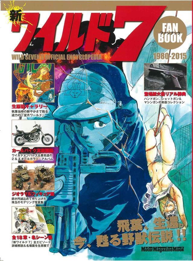 画像: 新ワイルド7ファンブック 5月7日発売 A4変型ワイド版・オールカラー 価格:1463円+税(©望月三起也)