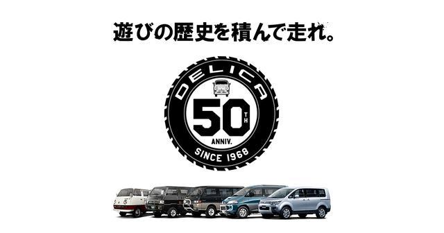 画像: 遊びの歴史を積んで走れ。| デリカD:5 スペシャルサイト | MITSUBISHI MOTORS JAPAN