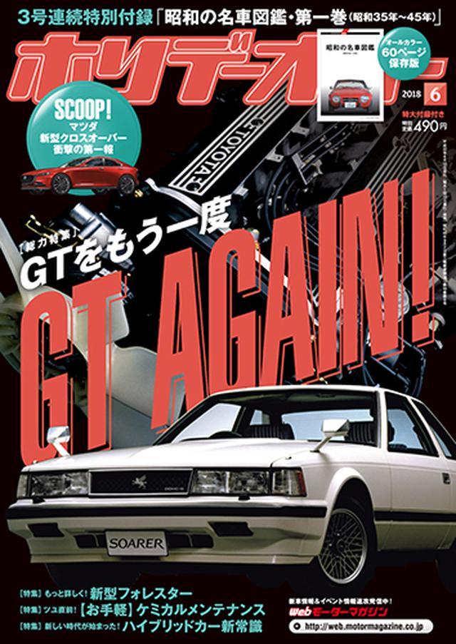 画像: Motor Magazine Ltd. / モーターマガジン社 / ホリデーオート 2018年 6月号