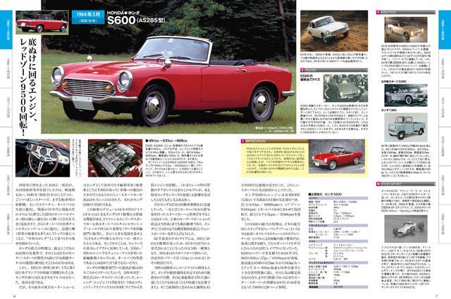 画像: 60ページオールカラーの別冊付録。6月号は第一弾として昭和35年〜45年にかけて登場した名車34台を掲載。