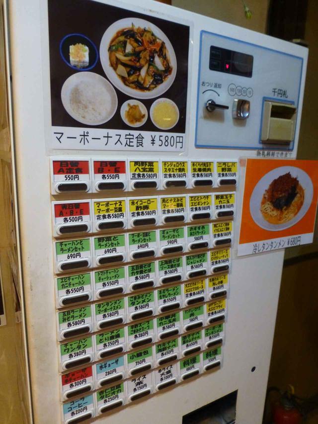 画像: 支払いは券売機で前払い。これを見るだけでも、安いのがわかるだろう。